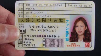 Tomochin.jpg