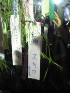 nanasenohi.jpg