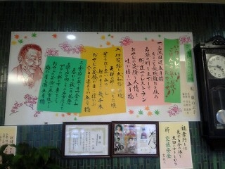 satsukirestrant.JPG