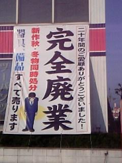 shinshifukuya.jpg
