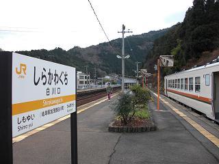 shirakawaguchi.JPG