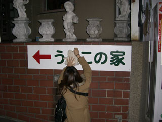 u_konoyakata.jpg